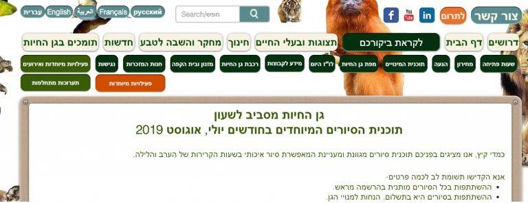 הדפס מסך של החלק העליון של אתר האינטרנט של גן החיות
